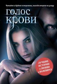 """Книга. """"Сага о любви и женской дружбе"""" читать онлайн"""