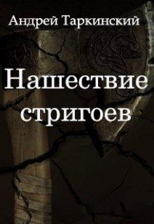"""Книга. """"Нашествие стригоев"""" читать онлайн"""