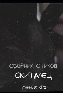"Книга. ""Сборник стихов ""Скиталец"""" читать онлайн"