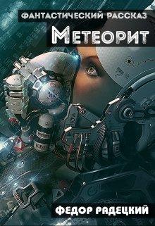 "Книга. ""Метеорит."" читать онлайн"