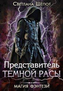 """Книга. """"Представитель темной расы"""" читать онлайн"""