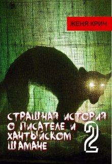 """Книга. """"Страшная история о писателе и Хантыйском шамане-2"""" читать онлайн"""