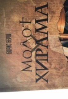 """Книга. """"Молот Хирама"""" читать онлайн"""