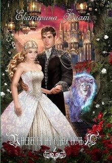 """Книга. """"Невеста на одну ночь 2"""" читать онлайн"""
