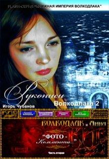 """Книга. """"Рукописи Волкодлака - 2"""" читать онлайн"""