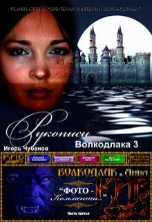 """Книга. """"Рукописи Волкодлака - 3"""" читать онлайн"""