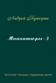 """Книга. """"Миниатюры - 3"""" читать онлайн"""