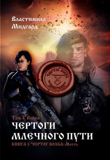 """Книга. """"Книга 1. """"Чертог Волка: Месть"""". Том 1. """"Война""""."""" читать онлайн"""