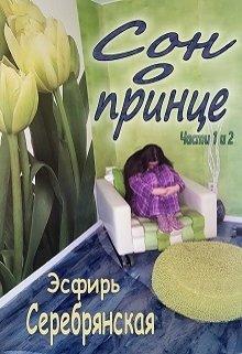 """Книга. """"Сон о принце (части 1 и 2)"""" читать онлайн"""