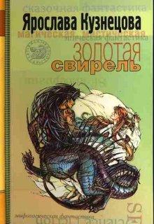 """Книга. """"Золотая свирель"""" читать онлайн"""