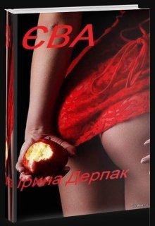 """Книга. """"Єва"""" читати онлайн"""