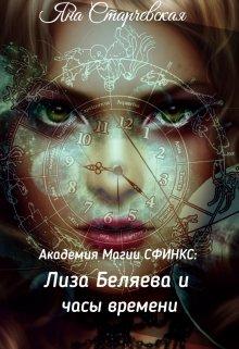 """Книга. """"Академия Магии Сфинкс: Лиза Беляева и часы времени"""" читать онлайн"""