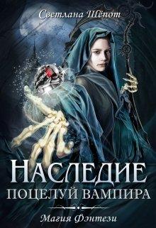 """Книга. """"Наследие. Поцелуй вампира"""" читать онлайн"""