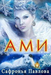 """Книга. """"А.М.И."""" читать онлайн"""