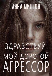 """Книга. """"Здравствуй, мой дорогой агрессор"""" читать онлайн"""