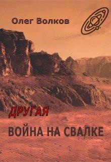 """Книга. """"Другая война на Свалке"""" читать онлайн"""