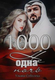 """Книга. """"1000 не одна ночь (1 книга)"""" читать онлайн"""