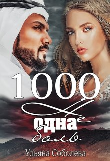 """Книга. """"1000 не одна боль (2 книга)"""" читать онлайн"""