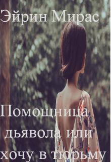 """Книга. """"Помощница дьявола или хочу в тюрьму"""" читать онлайн"""