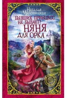 "Книга. ""Сердце орка"" читать онлайн"