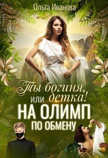 """Книга. """"Ты Богиня, детка! или На Олимп по обмену"""" читать онлайн"""