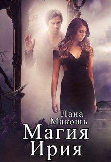 """Книга. """"Магия Ирия"""" читать онлайн"""