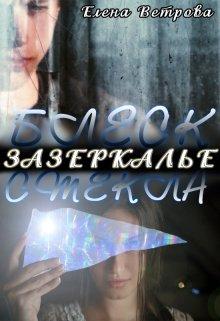 """Книга. """"Зазеркалье. Часть 2. Блеск стекла"""" читать онлайн"""