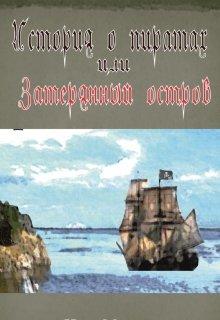 """Книга. """"История о пиратах или затерянный остров"""" читать онлайн"""