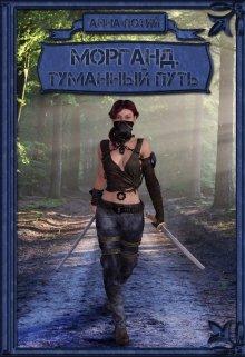 """Книга. """"Морганд. Туманный путь"""" читать онлайн"""