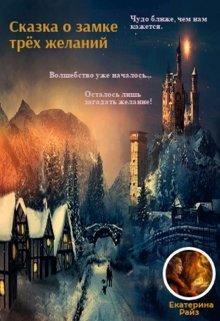 """Книга. """"Сказка о замке трёх желаний"""" читать онлайн"""