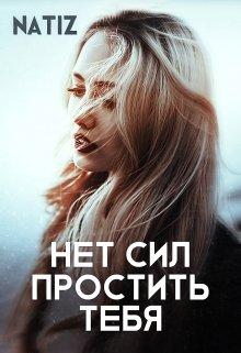 """Книга. """"Нет сил простить тебя"""" читать онлайн"""