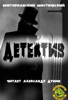 """Книга. """"Обзор работ конкурса """"Викторианский мистический детектив""""."""" читать онлайн"""