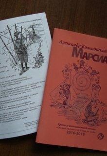"""Книга. """"Марсиане - 2."""" читать онлайн"""