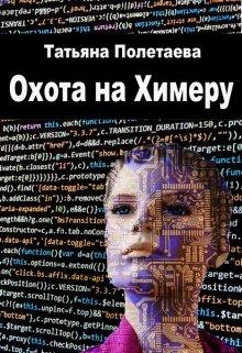 """Книга. """"Охота на Химеру"""" читать онлайн"""