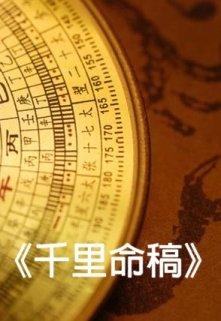 """Книга. """"""""Судьба на тысячу ли"""" (千里命稿) """" читать онлайн"""