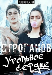 """Книга. """"Строганов. Угольное сердце"""" читать онлайн"""