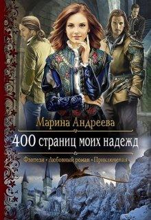 """Обложка книги """"400 страниц моих надежд"""""""