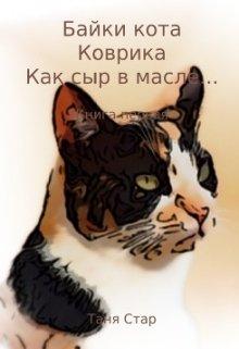 "Книга. ""Байки кота Коврика. Как сыр в масле."" читать онлайн"