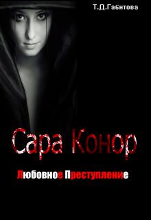 """Книга. """"Сара Конор. Любовное преступление"""" читать онлайн"""