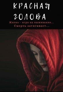 """Книга. """"Красная голова"""" читать онлайн"""