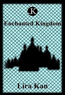 """Книга. """"Зачарованное Королевство"""" читать онлайн"""