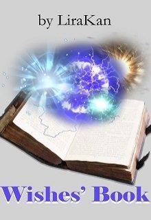 """Книга. """"Книга Желаний"""" читать онлайн"""