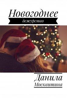 """Книга. """"Новогоднее дежурство"""" читать онлайн"""