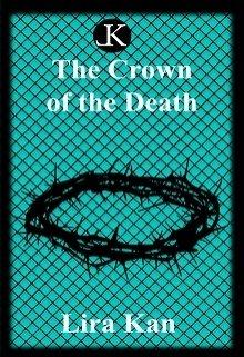 """Книга. """"Венец Смерти"""" читать онлайн"""