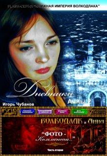 """Книга. """"Дневники Анны - 2"""" читать онлайн"""