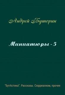 """Книга. """"Миниатюры - 5"""" читать онлайн"""