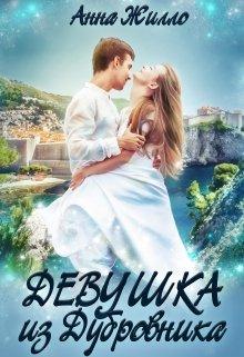 """Книга. """"Девушка из Дубровника. Флоренция"""" читать онлайн"""