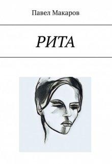 """Книга. """"Рита"""" читать онлайн"""