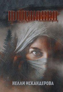 """Книга. """"Моджахед"""" читать онлайн"""