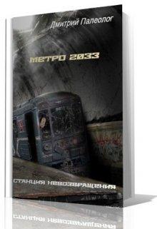 """Книга. """"Станция невозвращения"""" читать онлайн"""
